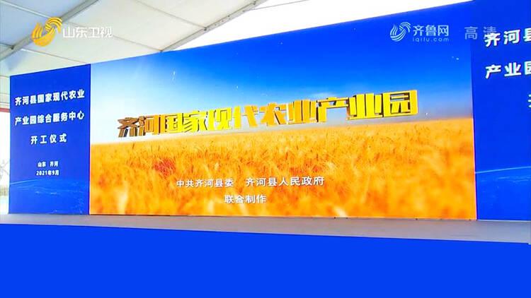 【山东新闻联播】齐河县国家现代农业产业园开工