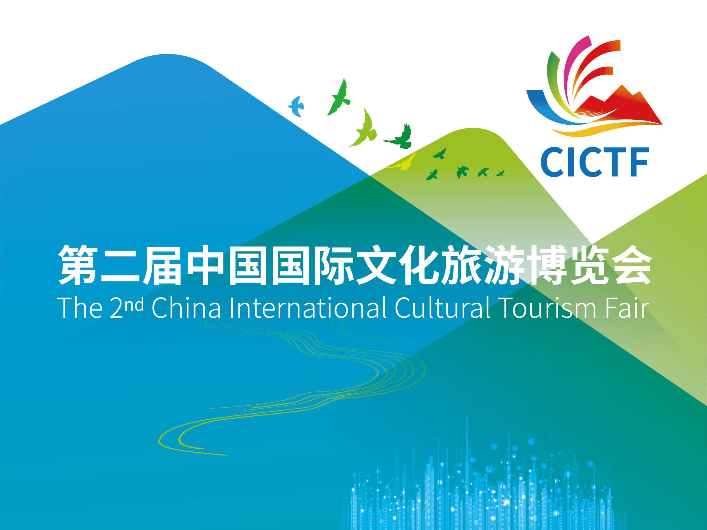 足不出泉城纵享文旅盛宴 25个第二届文旅博览会分会场将在济南设立