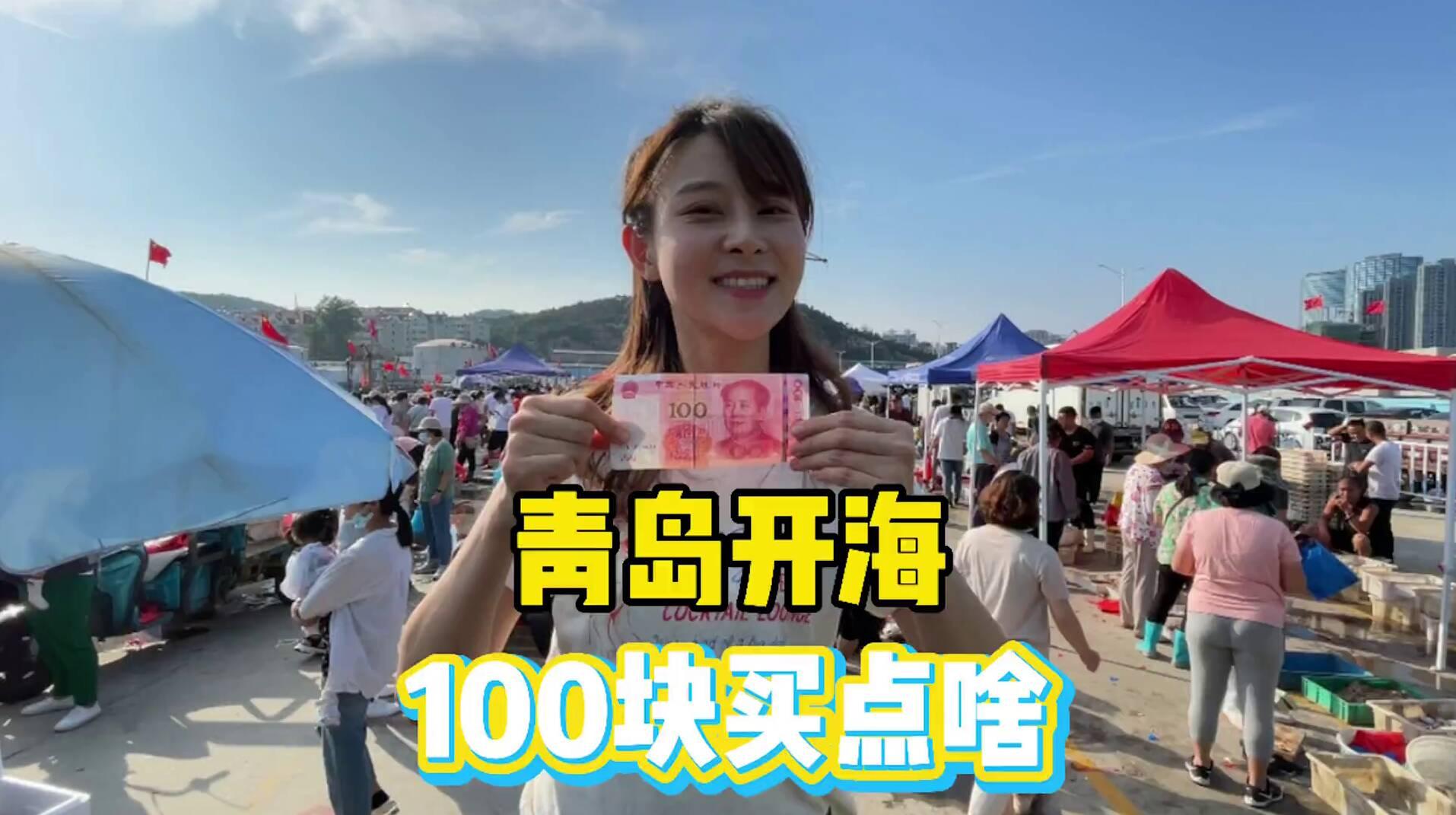 Vlog丨挑战:100块钱在码头能买到多少海鲜?开海的青岛太恣儿啦!