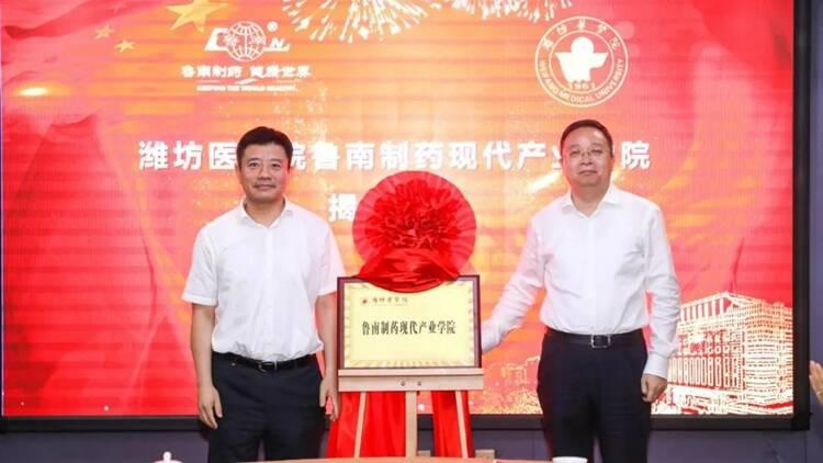 树立民族医药健康自信 潍坊医学院鲁南制药现代产业学院签约挂牌
