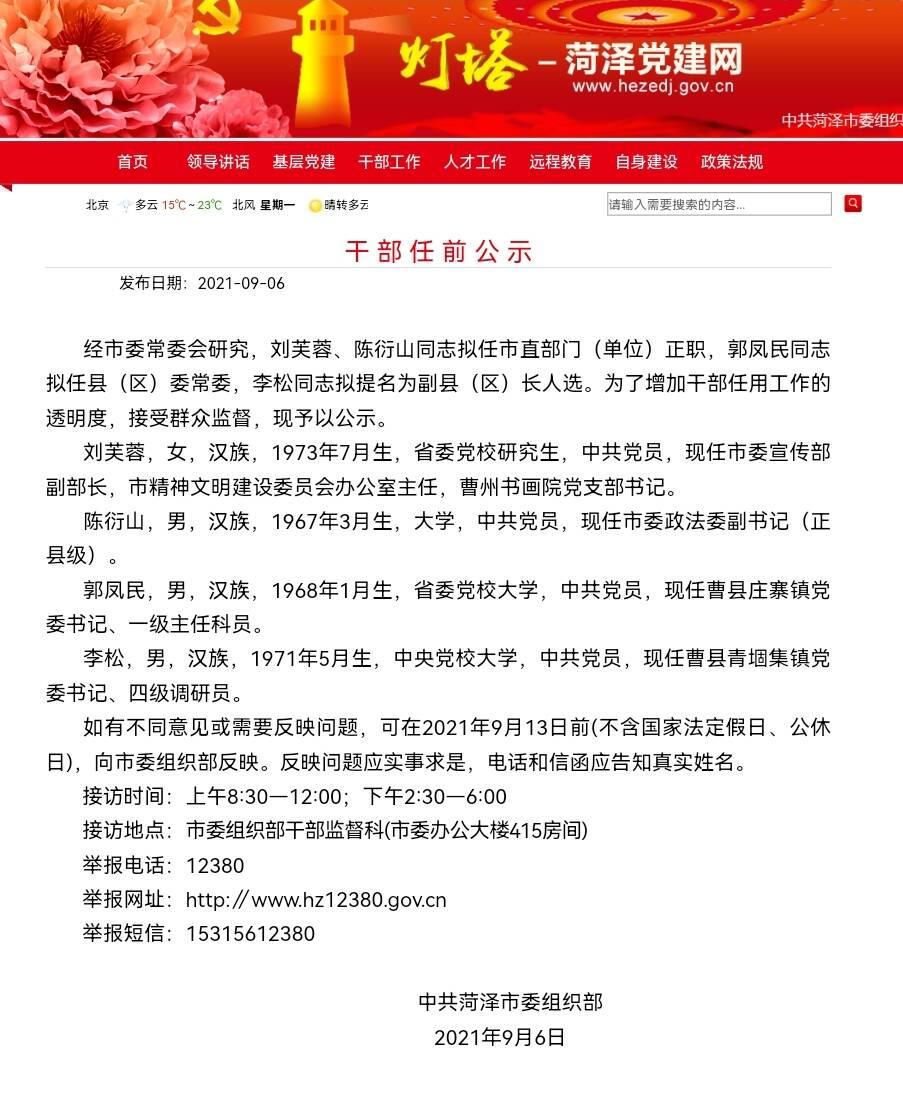 菏泽市委组织部发布刘芙蓉、陈衍山、郭凤民、李松任前公示