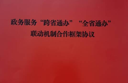"""增强异地政务服务能力 烟台莱山""""全省通办""""朋友圈升级"""