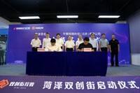 菏泽双创街正式启动运营 将打造鲁西南科技创新高地