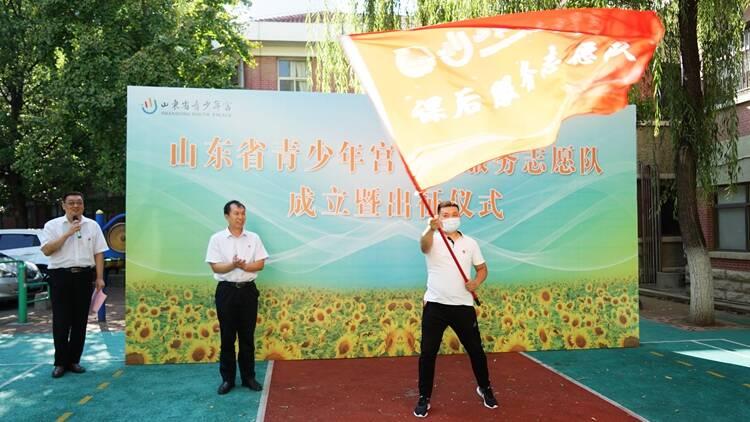 山东省青少年宫课后志愿服务队成立