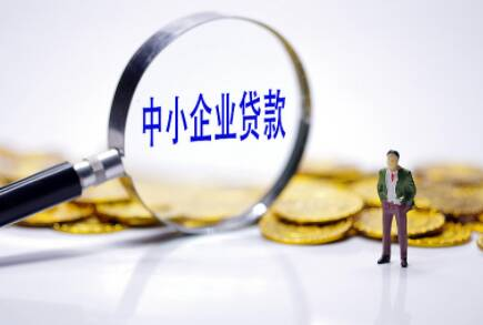 """最高50万元!山东科技型中小企业可领40%贷款贴息""""红包"""""""