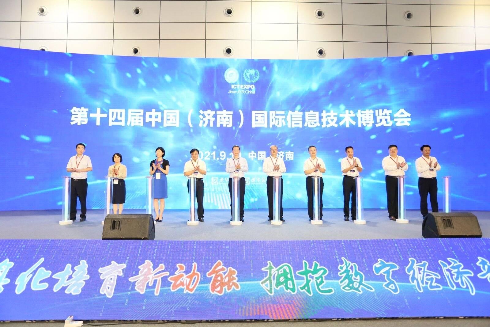引领数字新经济 山东移动亮相第十四届信博会
