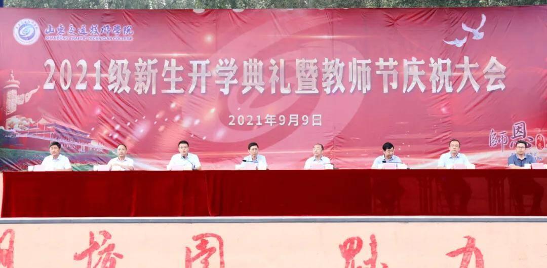 山东交通技师学院举行2021级新生开学典礼暨教师节庆祝大会