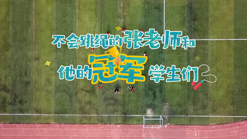 寻·未故事⑨ | 8年带出179个全国冠军 乡村教师张红岗:我不会跳绳 但要让农村孩子站到世界之巅