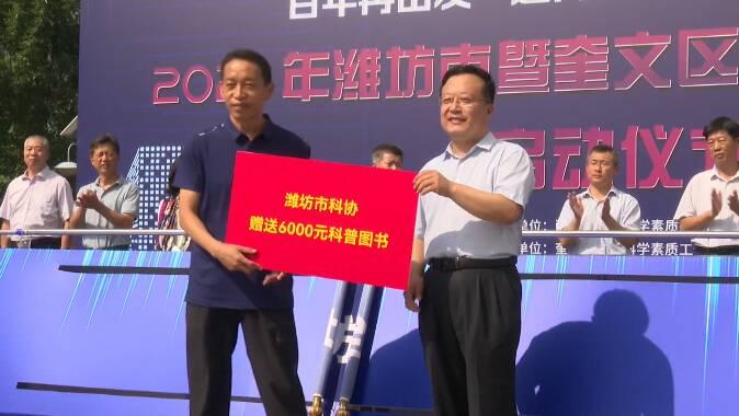 潍坊市全国科普日活动在奎文区启动 一批科普教育基地、科普场馆免费或优惠开放