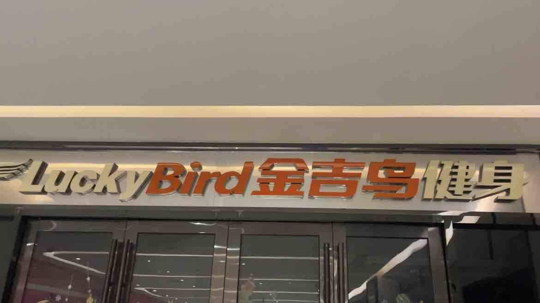 济南金吉鸟健身房突然关门 会员健身卡无法使用