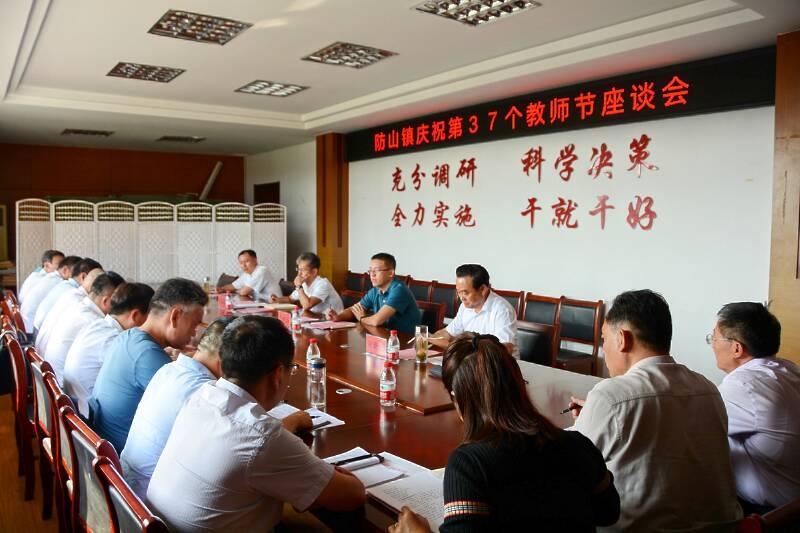 桃李满园展芬芳 曲阜防山镇召开庆祝第37个教师节座谈会