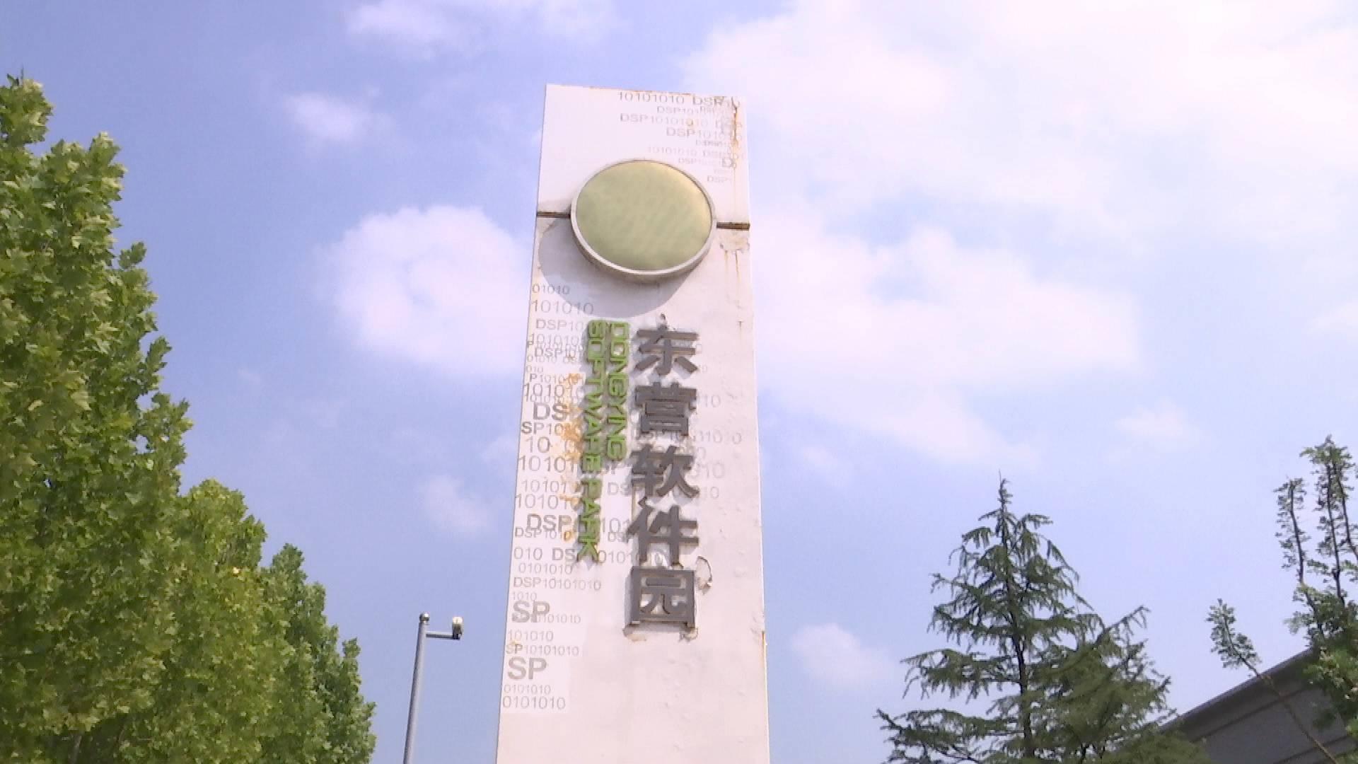 问政追踪   东营经开区:建立5200平方米的软件园分园 9月底启用