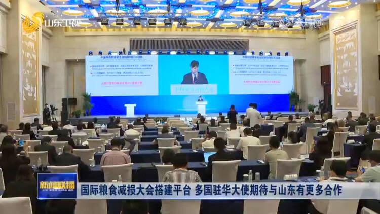国际粮食减损大会搭建平台 多国驻华大使期待与山东有更多合作