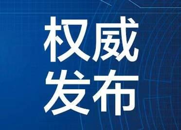济南市疾控中心紧急提醒:主动报备行程合理安排出行