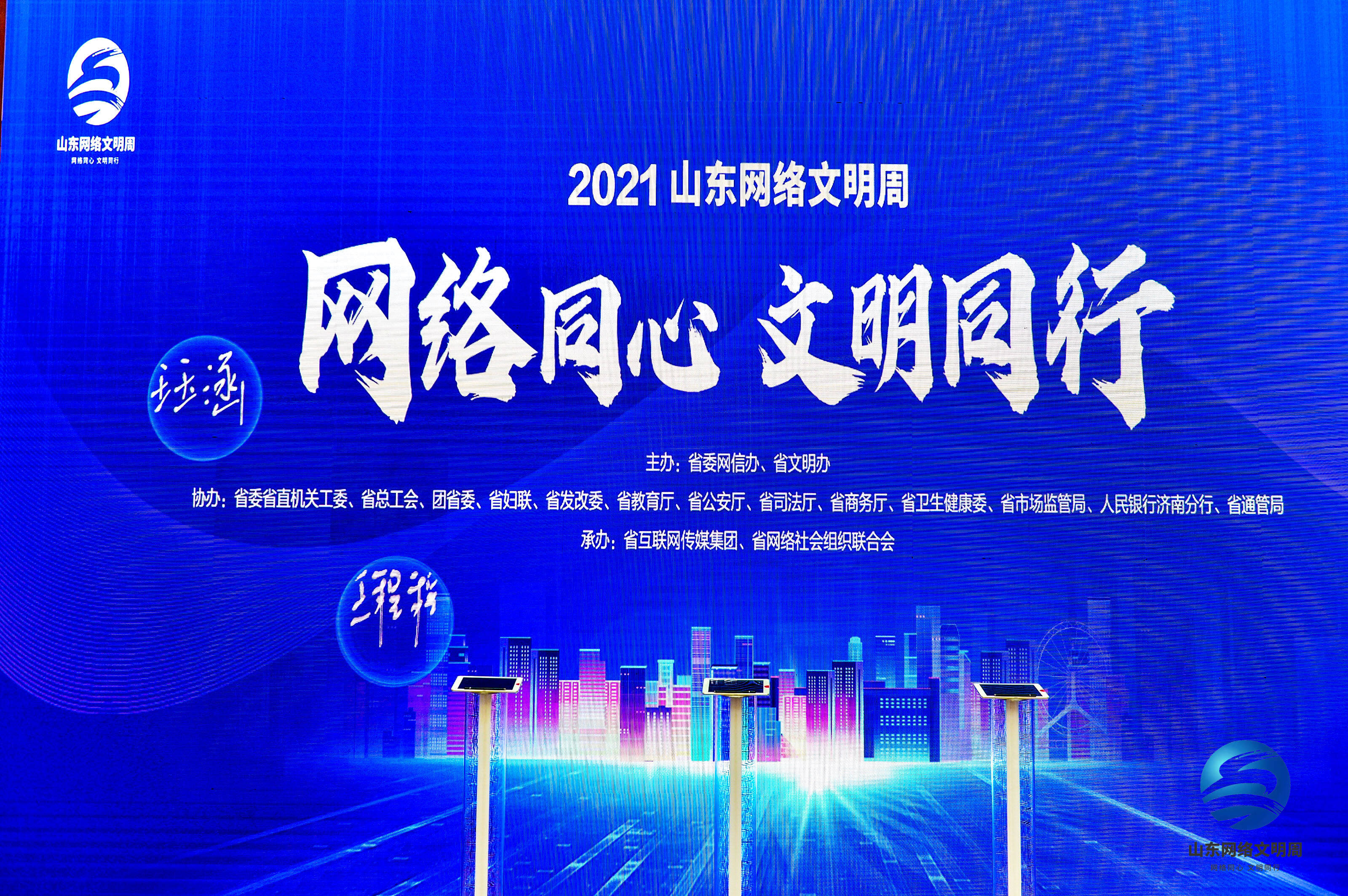 2021年度山东网络正能量榜样人物和优秀作品获奖者揭晓