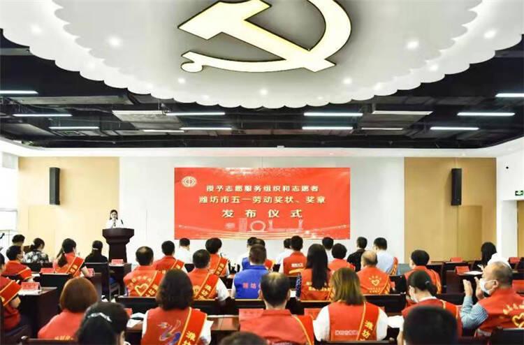 潍坊首次!30个志愿服务组织、120名志愿者分别获颁五一劳动奖状、奖章