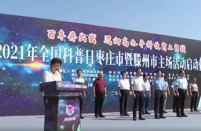 2021年全国科普日枣庄市暨滕州市主场活动启动仪式举行
