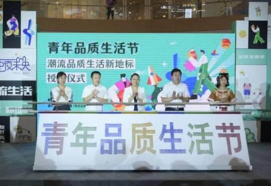 济南:品质市中金秋消费季暨夜间经济聚集区能量加油站启动