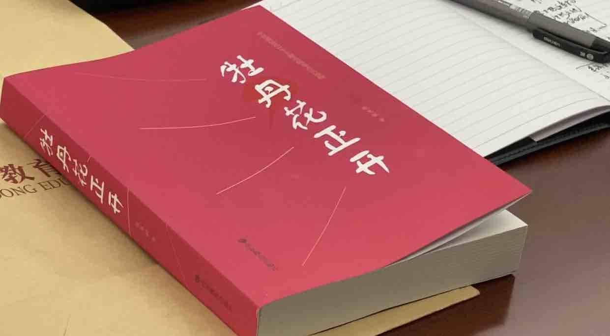 鲁版红色长篇小说《牡丹花正开》在京首发