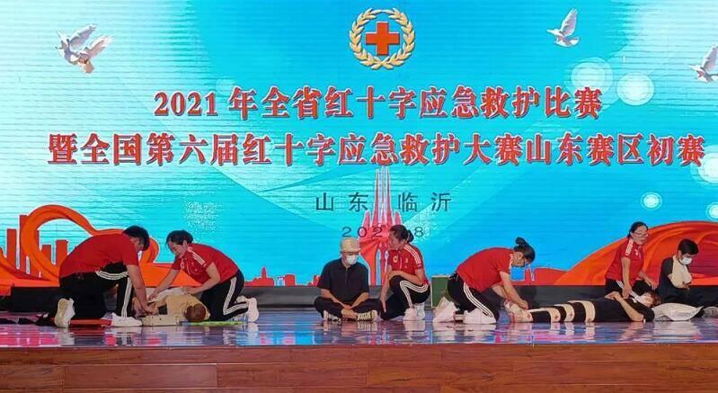 喜报!临沂市代表队荣获2021年山东省红十字应急救护比赛一等奖