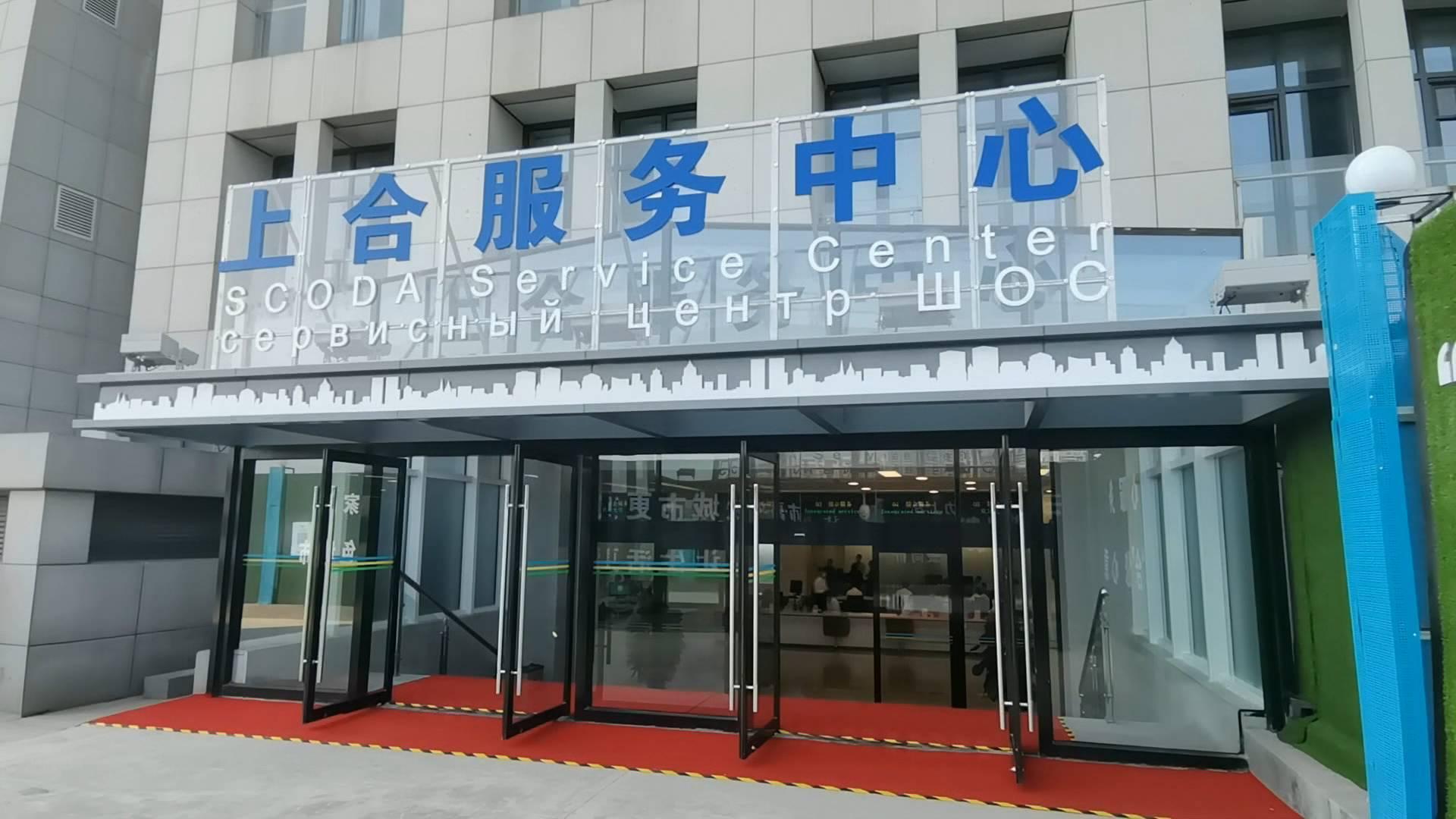 打造一流营商环境!上合示范区市民服务中心正式启用