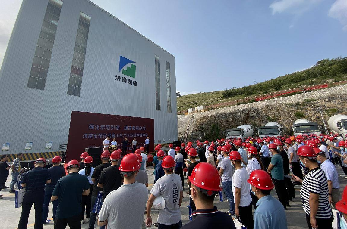强化预拌混凝土生产质量管控 济南开展现场观摩活动