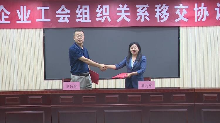 胜利油田改制企业工会组织关系移交协议签订