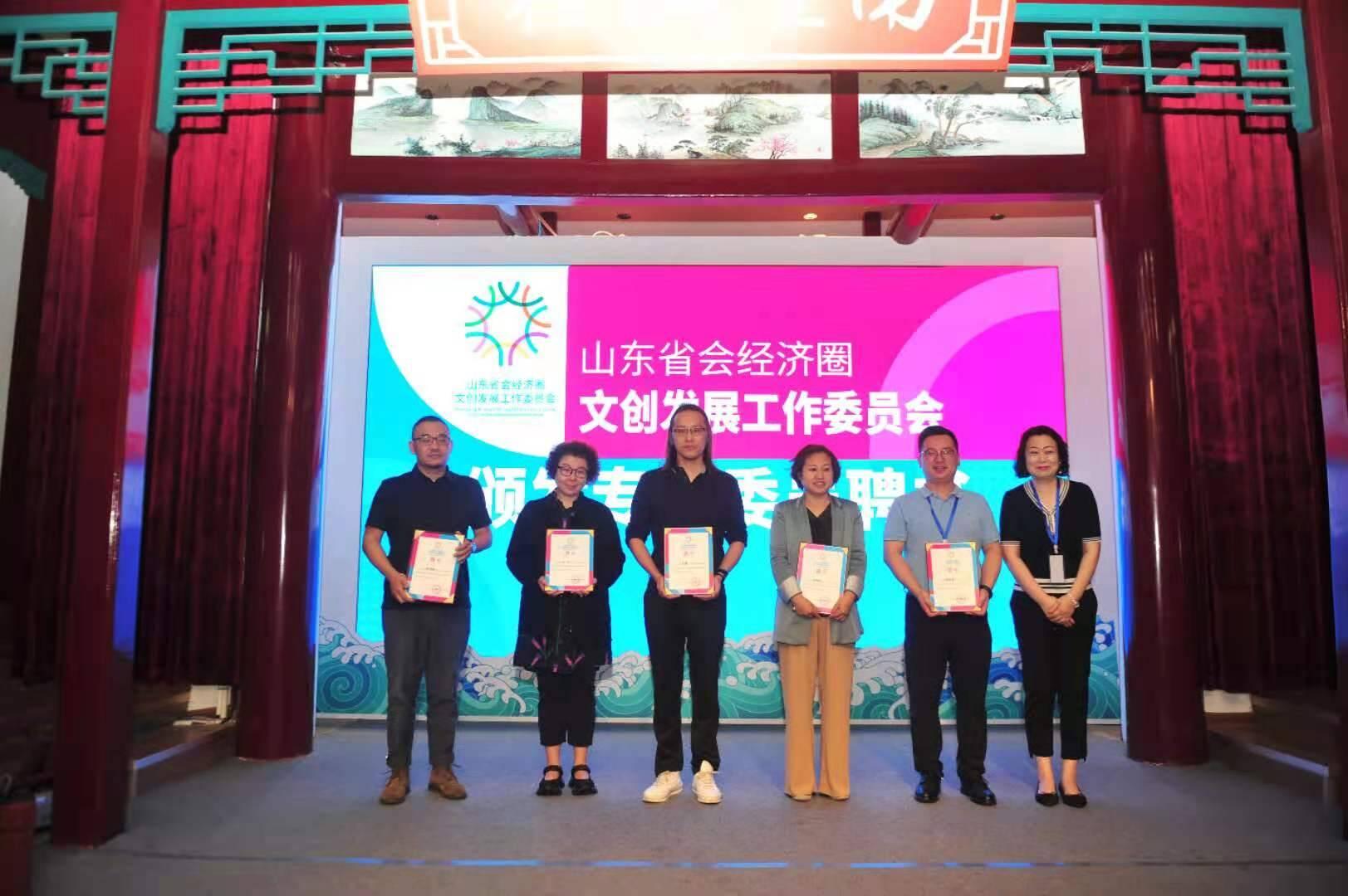 山东省会经济圈文创发展工作委员会正式成立