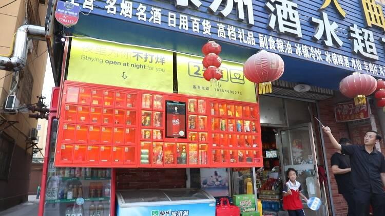 """东营区:100余个""""2号店""""让新零售模式赋能小店经济"""