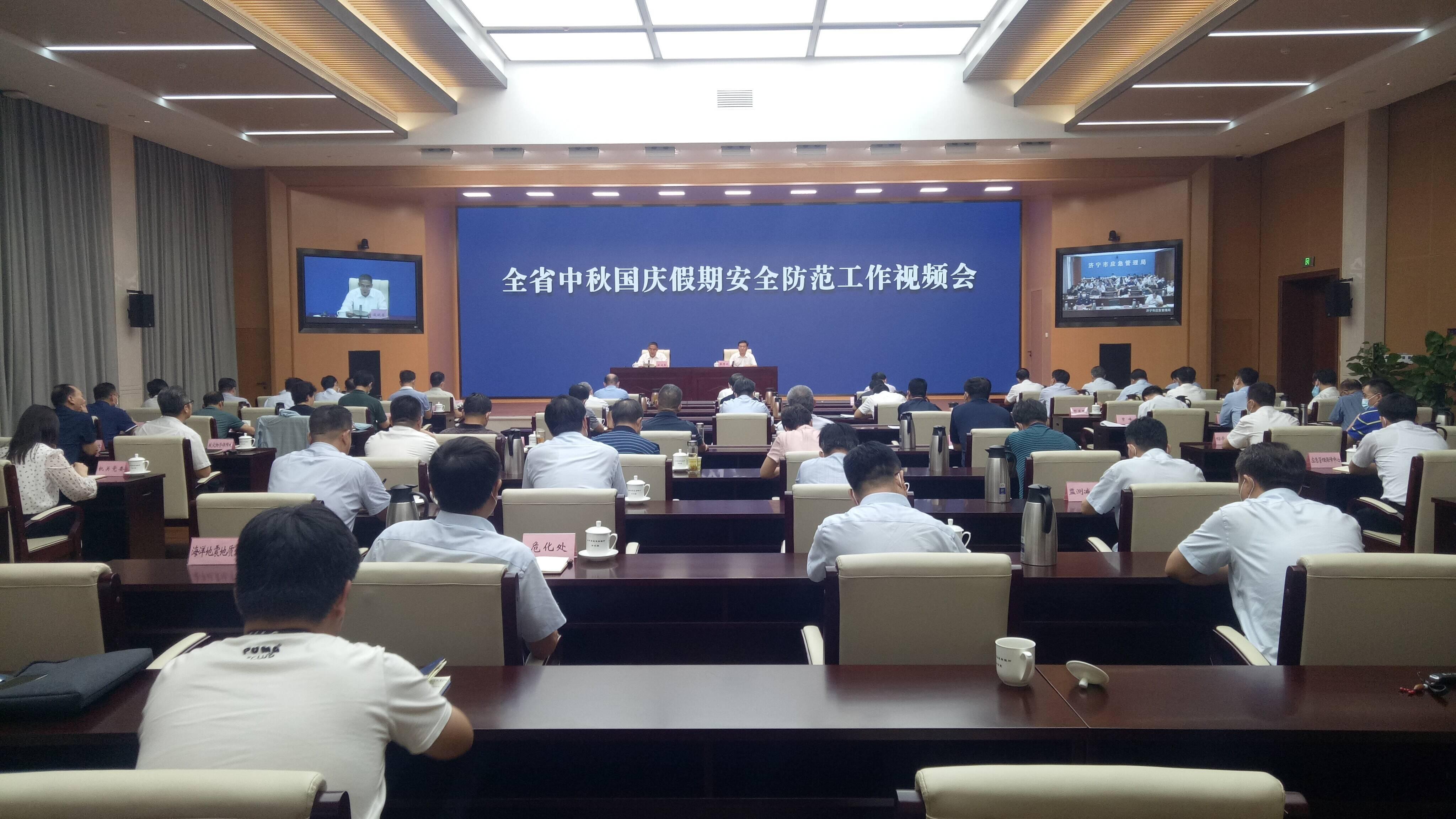 全省安全防范工作视频会议召开  对中秋国庆期间及四季度安全生产工作进行安排部署