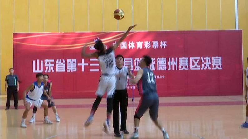 山东省第十三届百县篮球赛德州赛区决赛开打