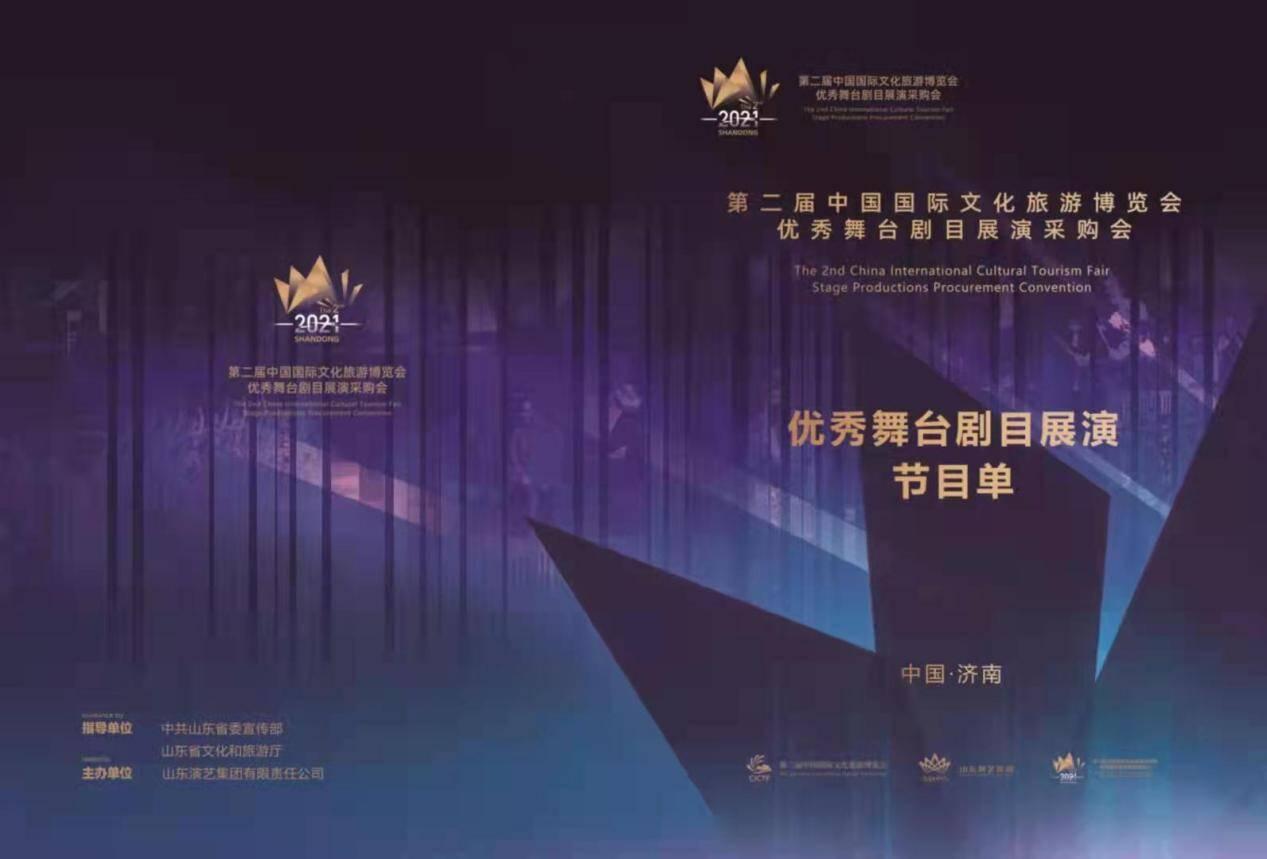 京剧、杂技、儿童剧…29部剧目将亮相第二届中国国际文化旅游博览会