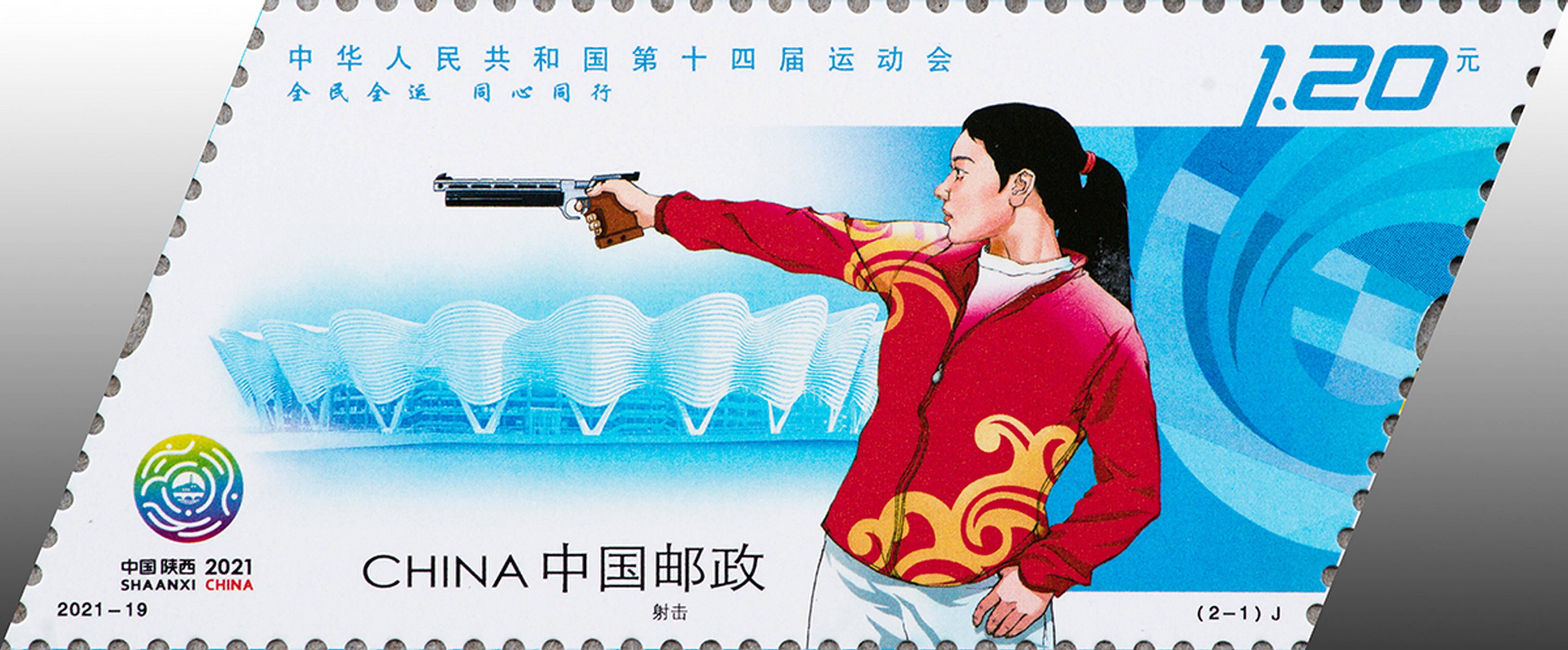 《中华人民共和国第十四届运动会》纪念邮票发行