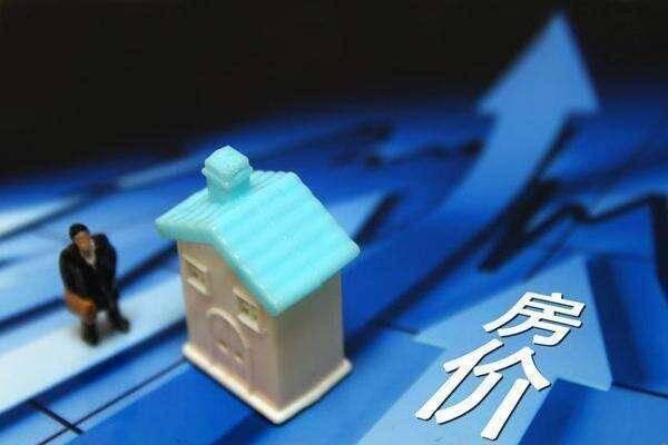 济南8月新房价格环比上涨0.6% 山东4市房价涨幅全部回落