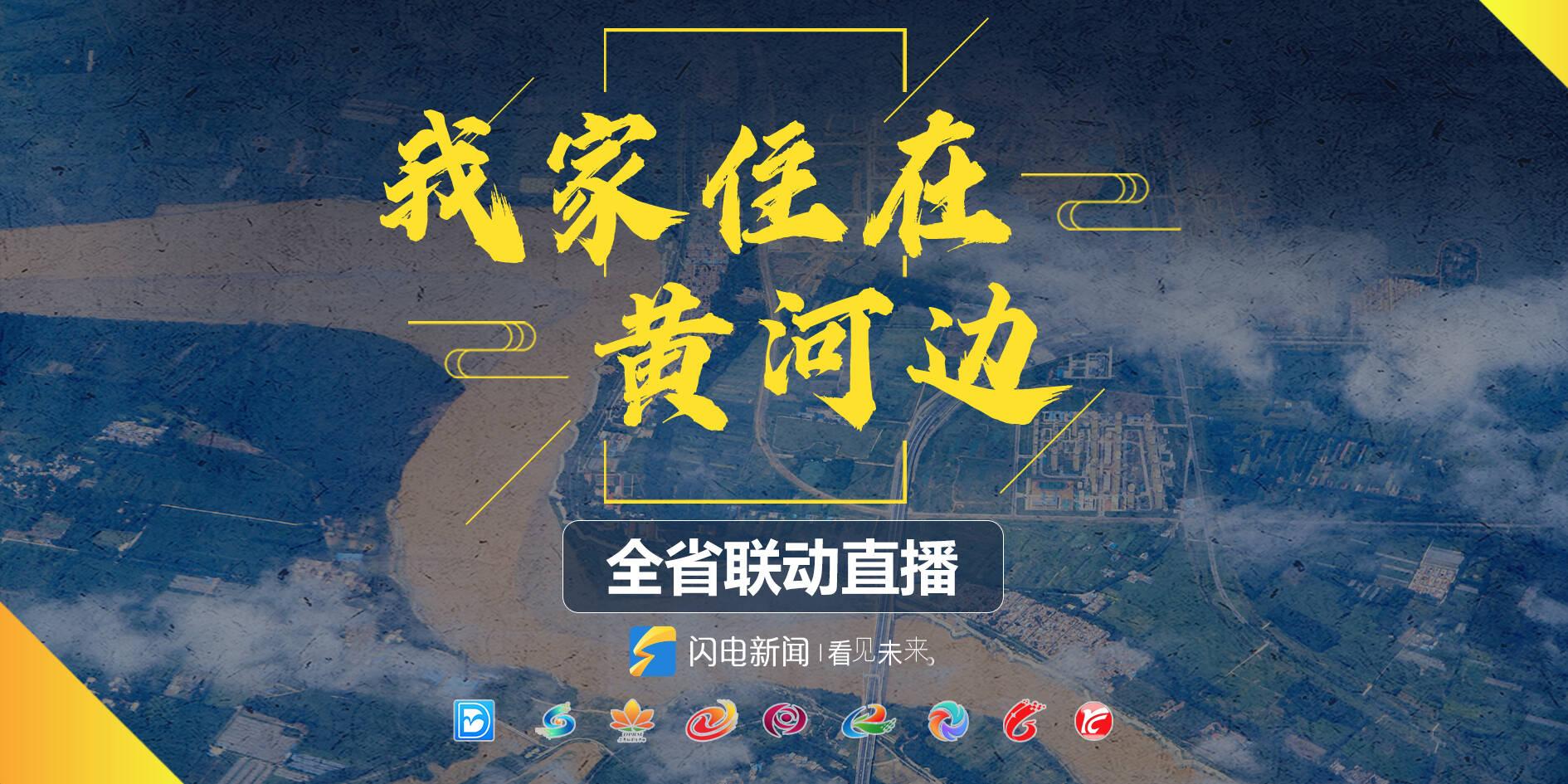 明天见!这场关于黄河的全省联动直播安排上了
