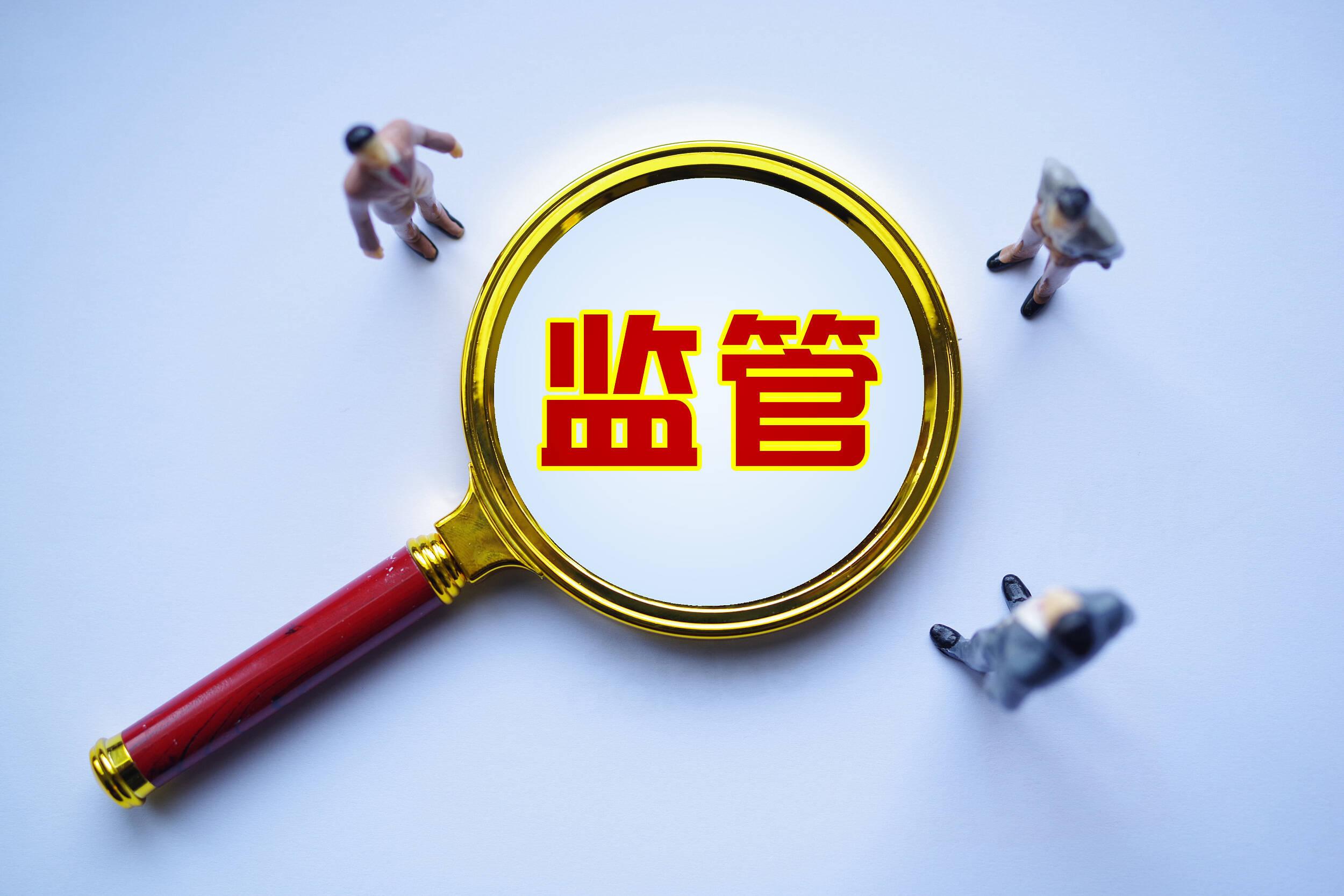 山东5家省管社会组织拟被列入异常活动名录