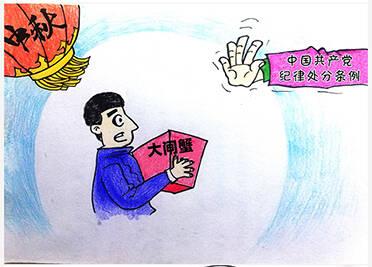 """德州宁津90后监察干部手绘漫画 """"图""""说廉洁"""