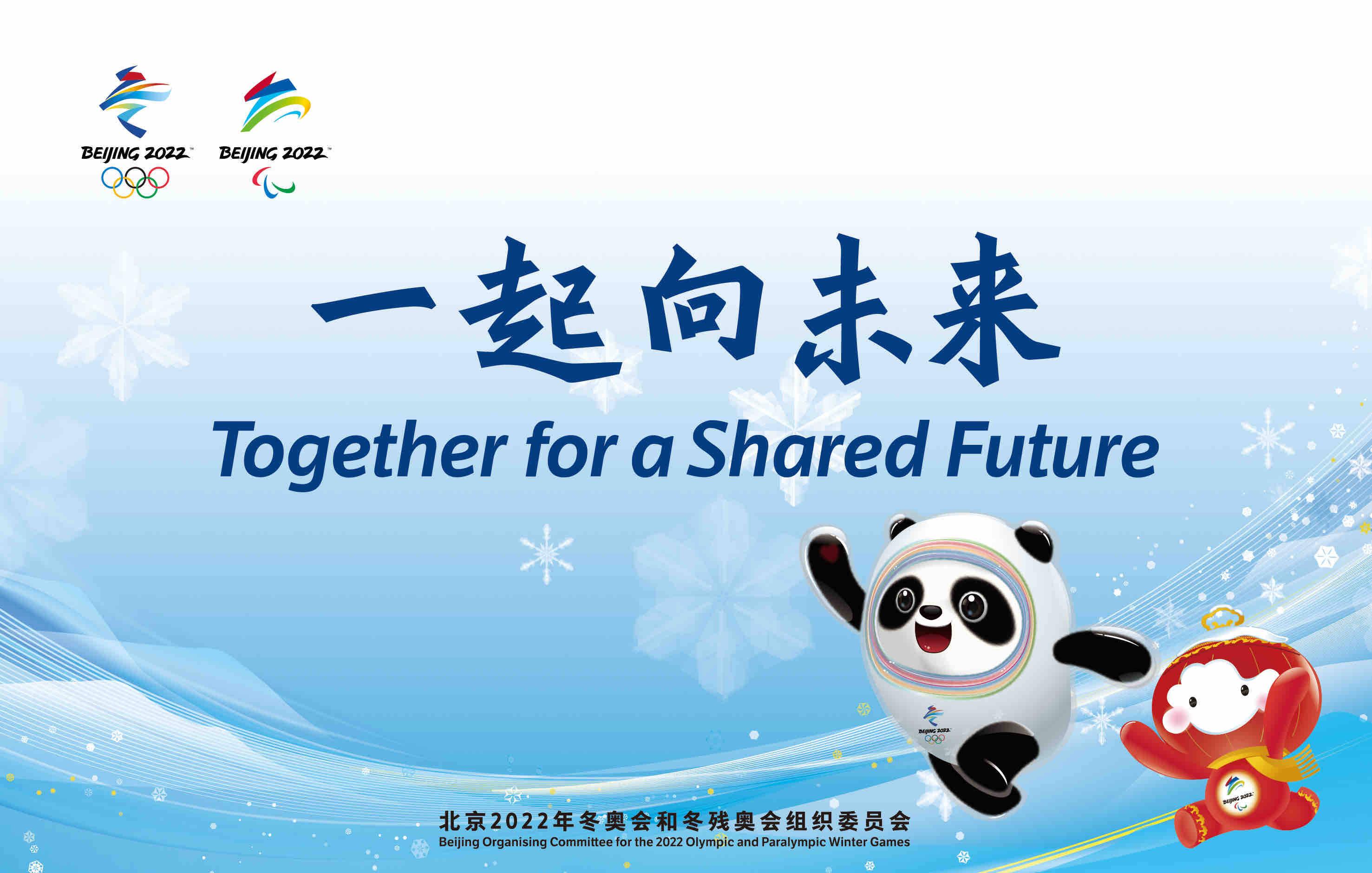 """""""一起向未来""""  北京2022年冬奥会和冬残奥会主题口号发布"""