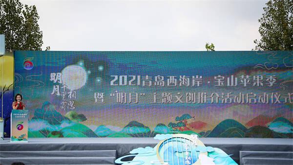 """青岛西海岸·宝山苹果季活动启动 """"明月""""主题文创产品全面亮相"""