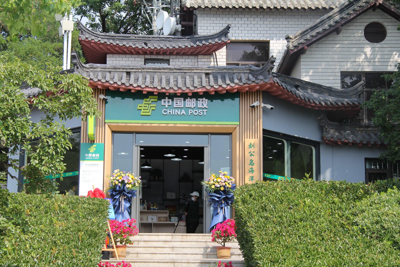 山東(dong)威(wei)海劉(liu)公島海洋主題郵局揭牌(pai)成shan) /></a></dt><dd><a href=
