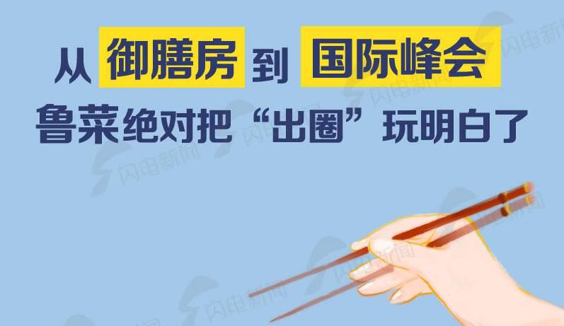 """齐风鲁韵Style丨从御膳房到国际峰会,鲁菜绝对把""""出圈""""玩明白了!"""