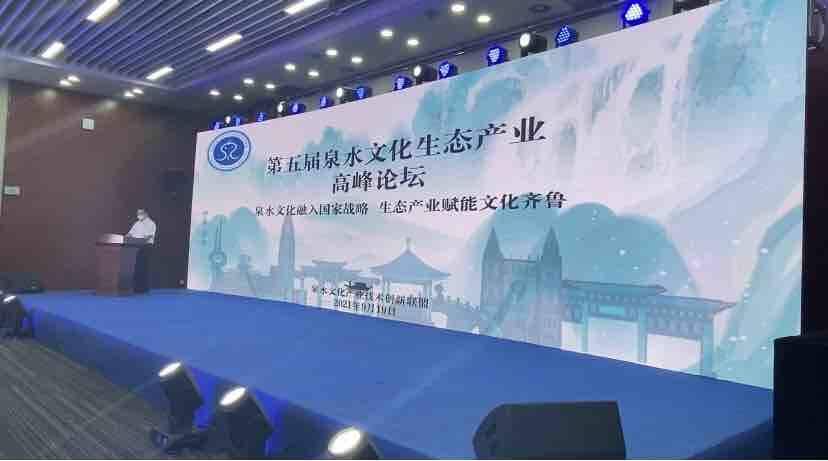 第五届泉水文化生态产业高峰论坛举行 现场发布论坛纪念封、纪念邮戳