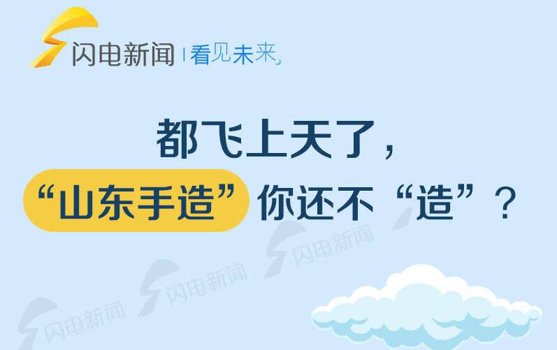 """齐风鲁韵Style丨都飞上天了,""""山东手造"""" 你还不""""造""""?"""