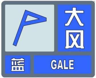 内陆阵风8至9级!潍坊发布大风蓝色预警信号
