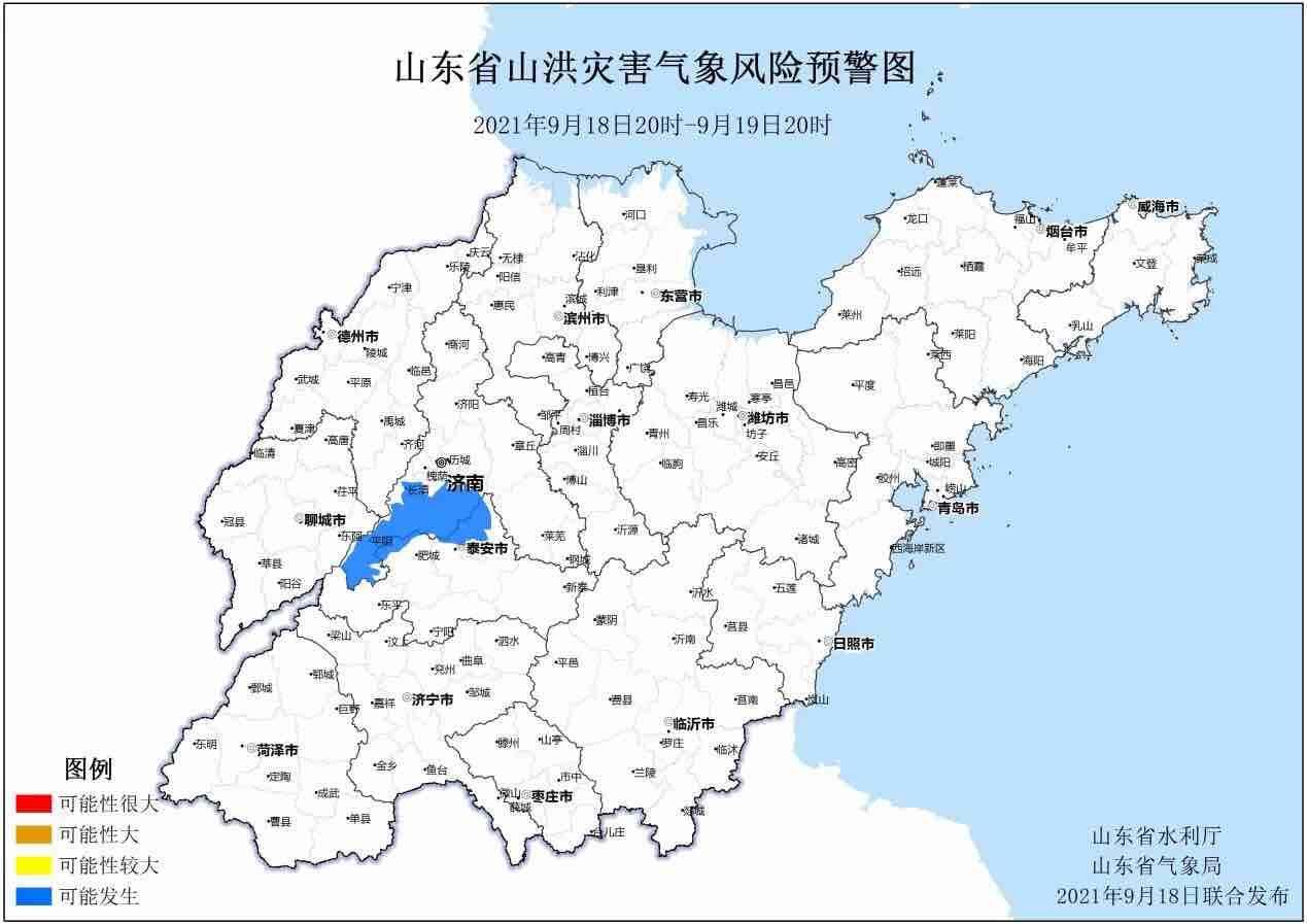 山东发布地质和山洪预警 这些区域要加强防范