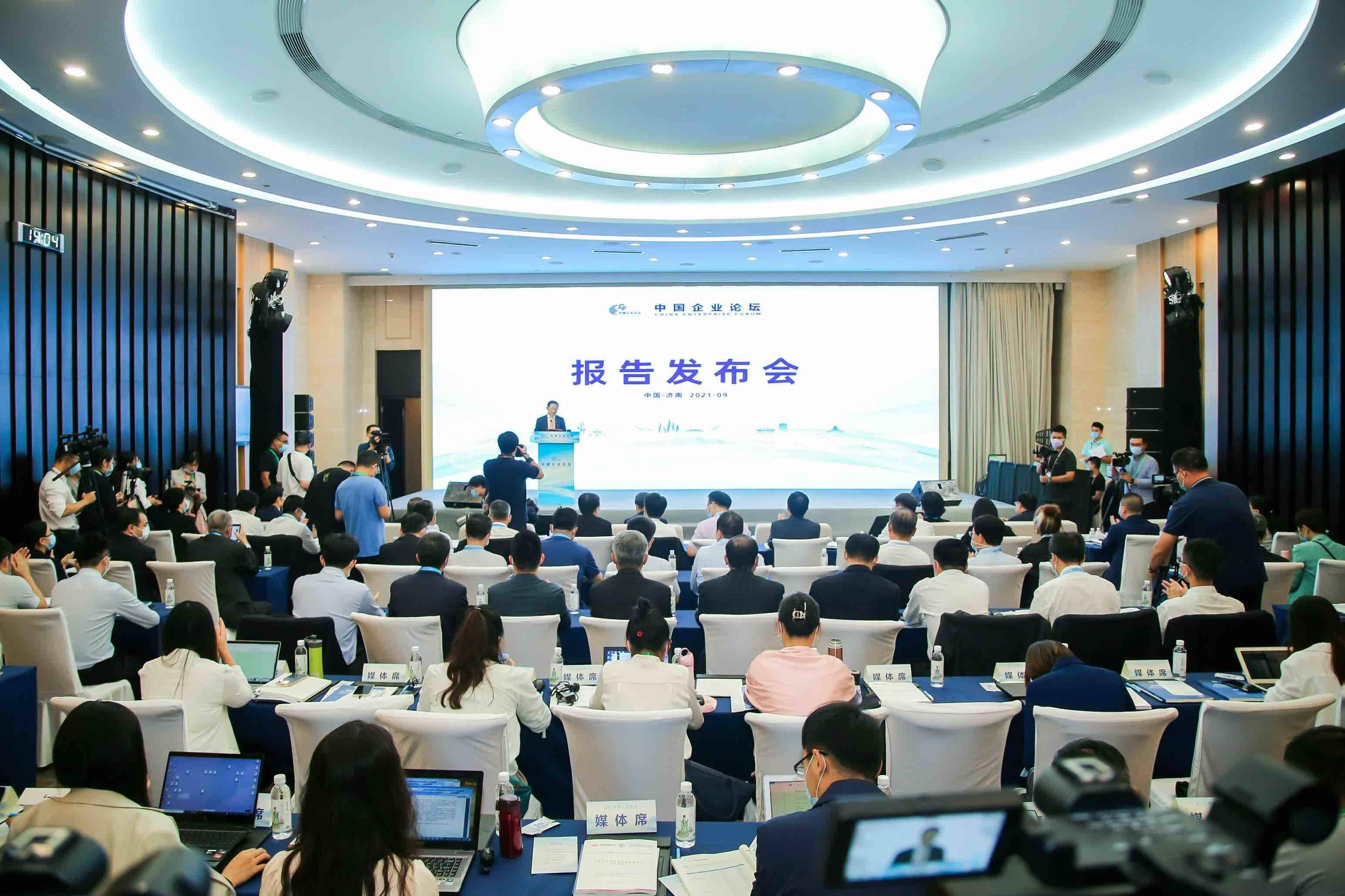 聚焦新发展格局下的中国企业成长之路 中国企业论坛发布六份重磅报告