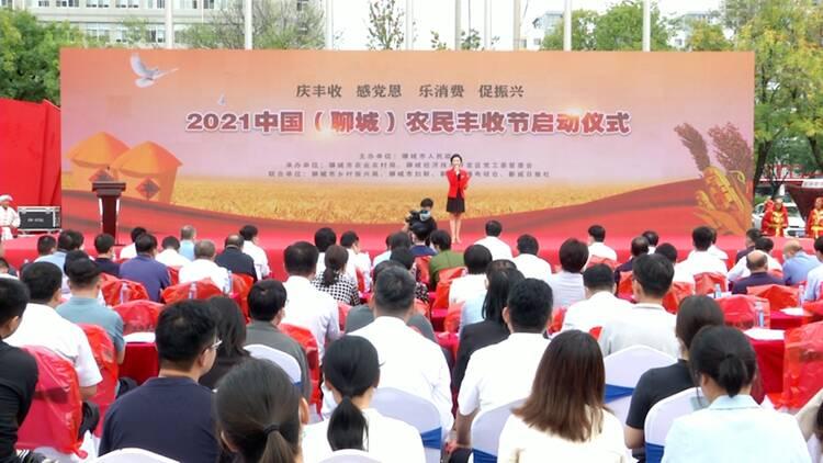 聊城市举行农民丰收节庆祝活动