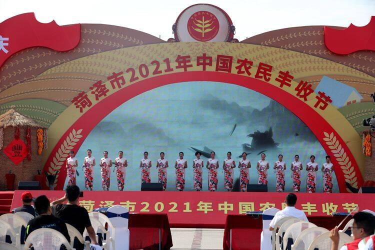 菏泽市2021年中国农民丰收节:庆丰收 感党恩