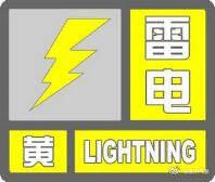 闪电气象吧|德州发布雷电黄色预警 今天雷雨伴有7级阵风