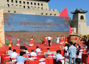 """德州2021年中国农民丰收节开幕 """"黄河味道·齐河""""首批授权企业代表授牌"""
